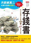 月薪兩萬二也要存到錢3 :存錢書-橫山光昭直授3年激增1000倍的16.7儲金大祕密