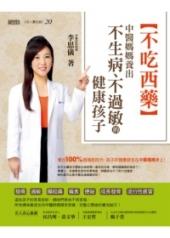 不吃西藥:中醫媽媽養出不生病、不過敏的健康孩子