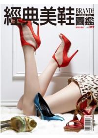 經典美鞋圖鑑2013春夏版:1600+春夏美鞋大賞
