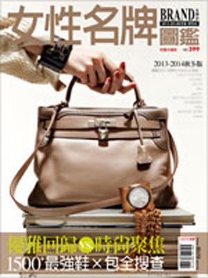 女性名牌圖鑑2013-2014秋冬版