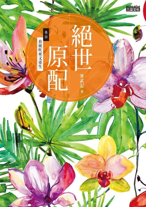 絕世原配 卷四:春風吹來又重生