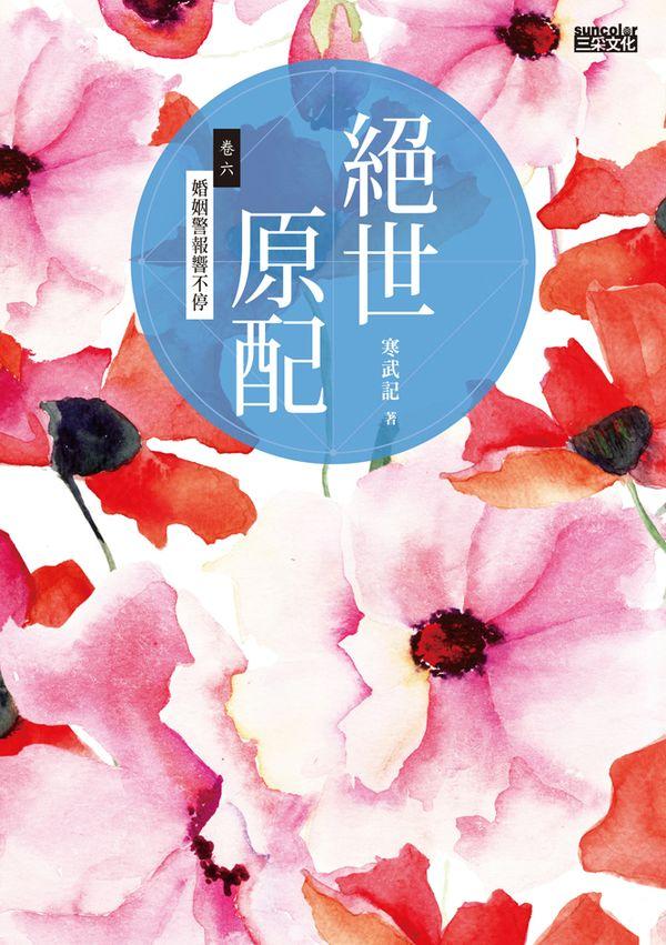 絕世原配 卷六:婚姻警報響不停
