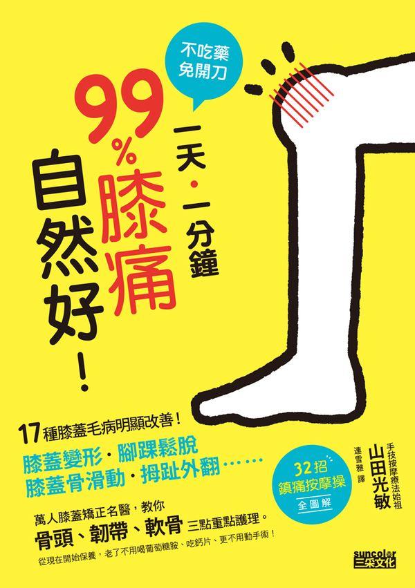 不吃藥免開刀 1天1分鐘99%膝痛自然好:17種膝蓋毛病明顯改善