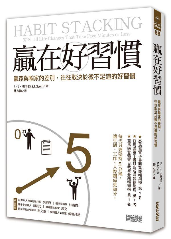 贏在好習慣:贏家與輸家的差別,往往取決於微不足道的好習慣