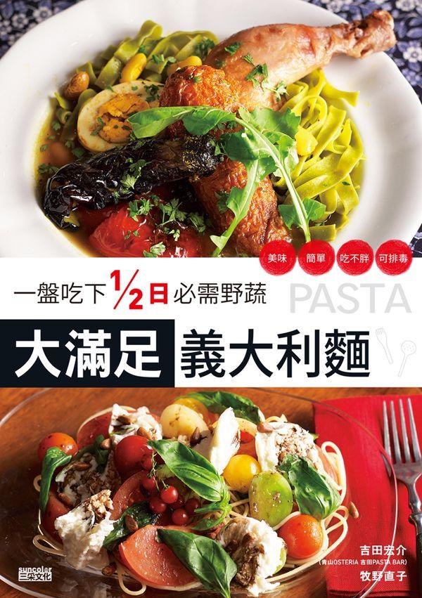 1盤吃下1/2日必需野蔬 大滿足義大利麵:美味、簡單、吃不胖、可排毒
