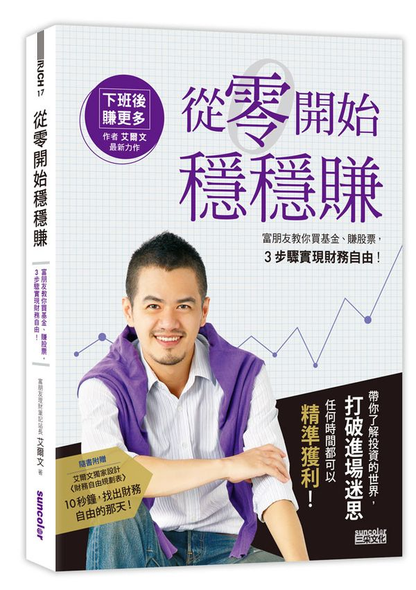 從零開始穩穩賺:富朋友教你買基金、賺股票,3步驟實現財務自由!
