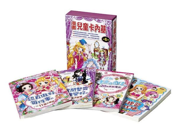 漫畫兒童卡內基套書(第六輯)