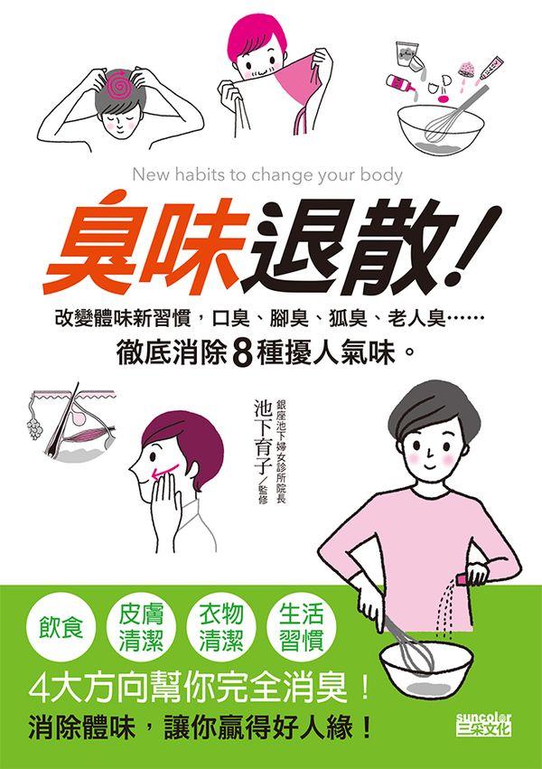 臭味退散!:改變體味新習慣,口臭、腳臭、狐臭、老人臭……徹底消除8種擾人氣味