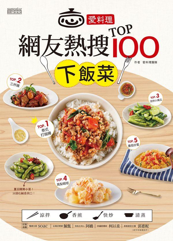 愛料理.網友熱搜TOP100下飯菜