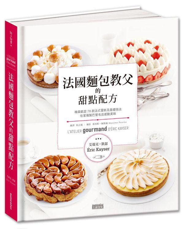 法國麵包教父的甜點配方:梅森凱瑟的70款法式蛋糕及基礎技法,讓你在家複製巴黎名店的感動美味
