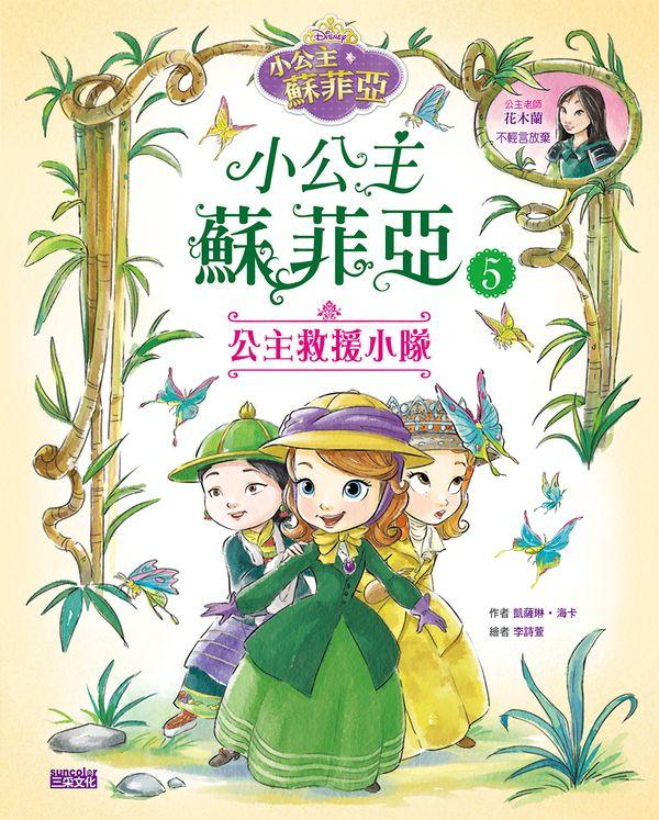 小公主蘇菲亞5:公主救援小隊