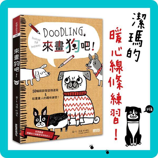 Doodling.來畫狗吧!
