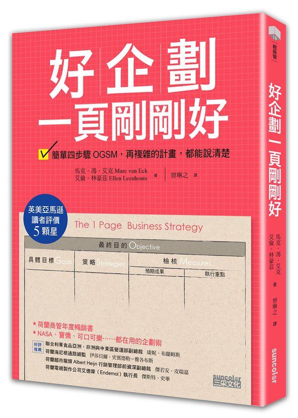 好企劃一頁剛剛好:簡單四步驟OGSM,再複雜的計劃,都能說清楚