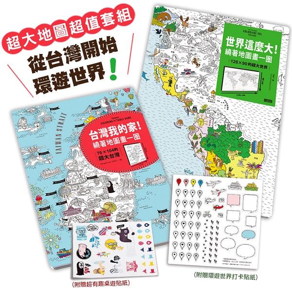 亞洲NO.1超大地圖,從台灣開始遊世界:《世界這麼大!》+《台灣我的家!》(超值套組.附贈可重複黏貼貼紙)