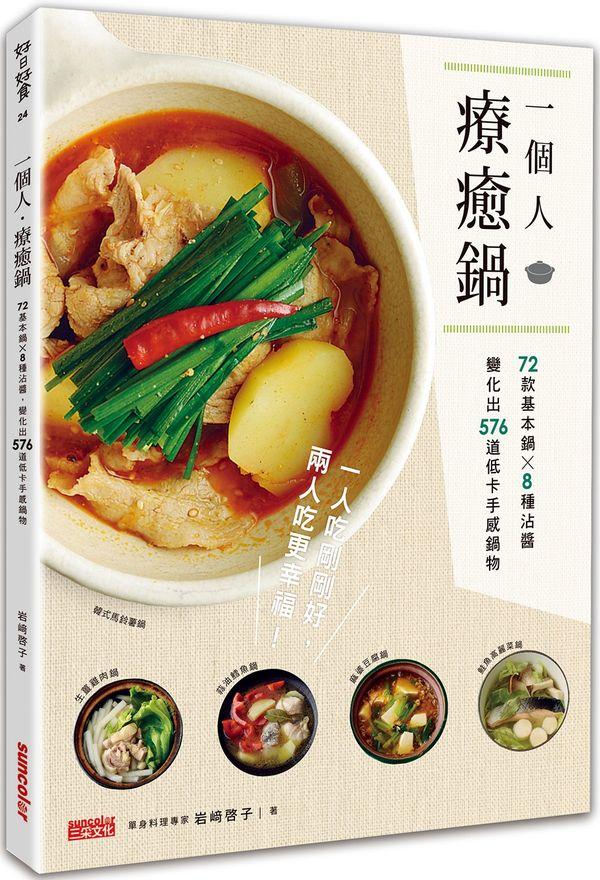 一個人.療癒鍋:72款基本鍋╳8種沾醬,變化出576道低卡手感鍋物