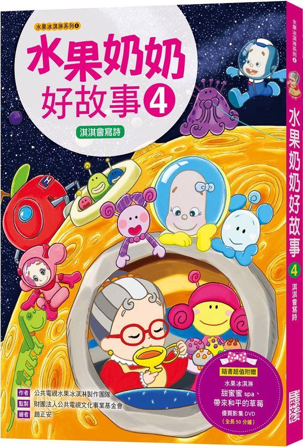 水果奶奶好故事4:淇淇會讀詩(附50分鐘精彩水果冰淇淋影片DVD)