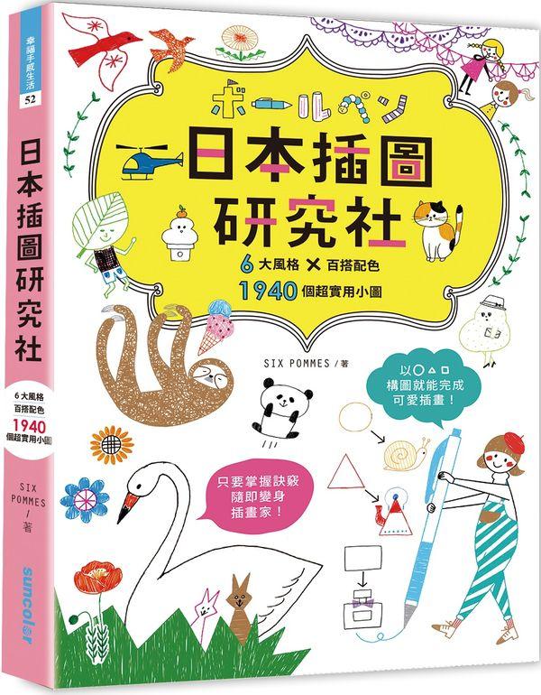 日本插圖研究社(6大風格×百搭配色×1940個超實用小圖)