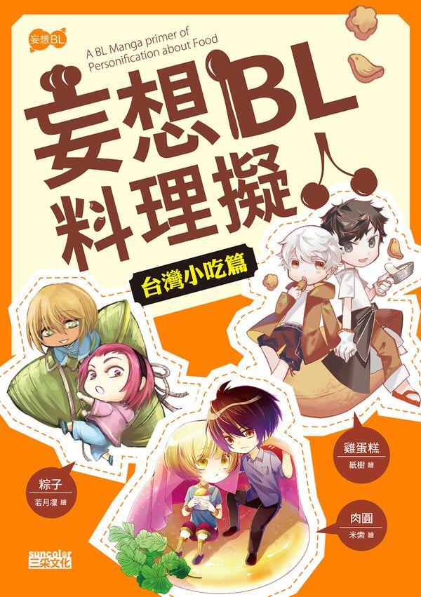 妄想BL料理擬人:台灣小吃篇