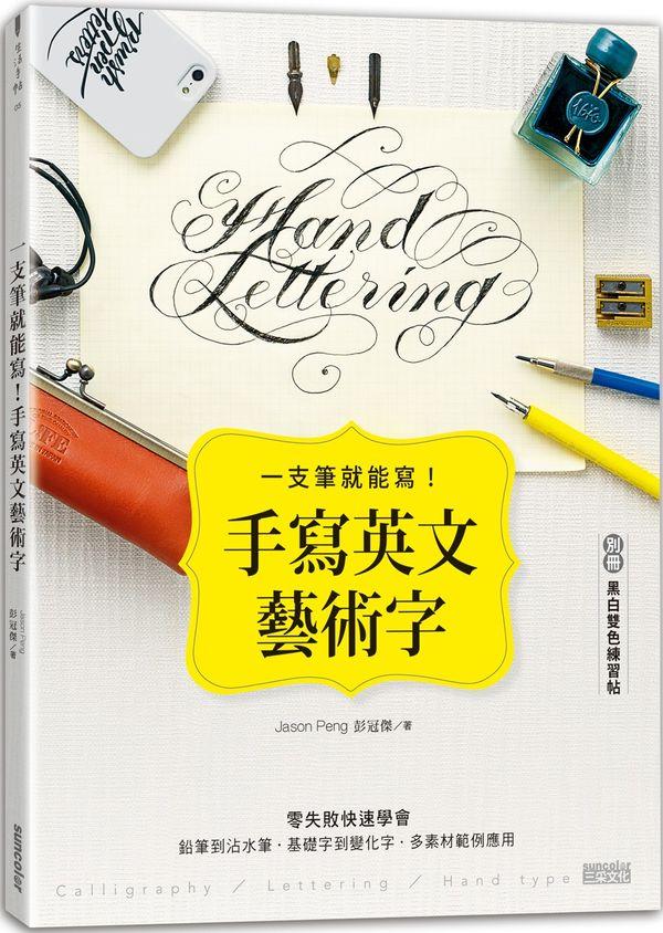 一支筆就能寫!手寫英文藝術字(內含別冊:黑白雙色練習帖)