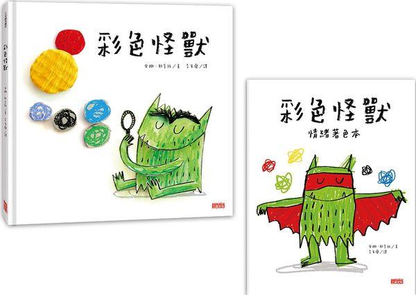 《彩色怪獸繪本》與《彩色怪獸情緒著色本》超值套組
