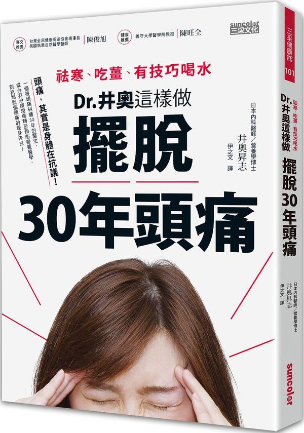 祛寒、吃薑、有技巧喝水,Dr.井奧這樣做,擺脫30年頭痛