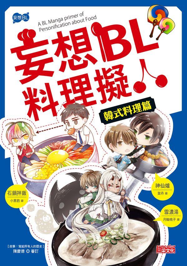 妄想BL料理擬人:韓式料理篇
