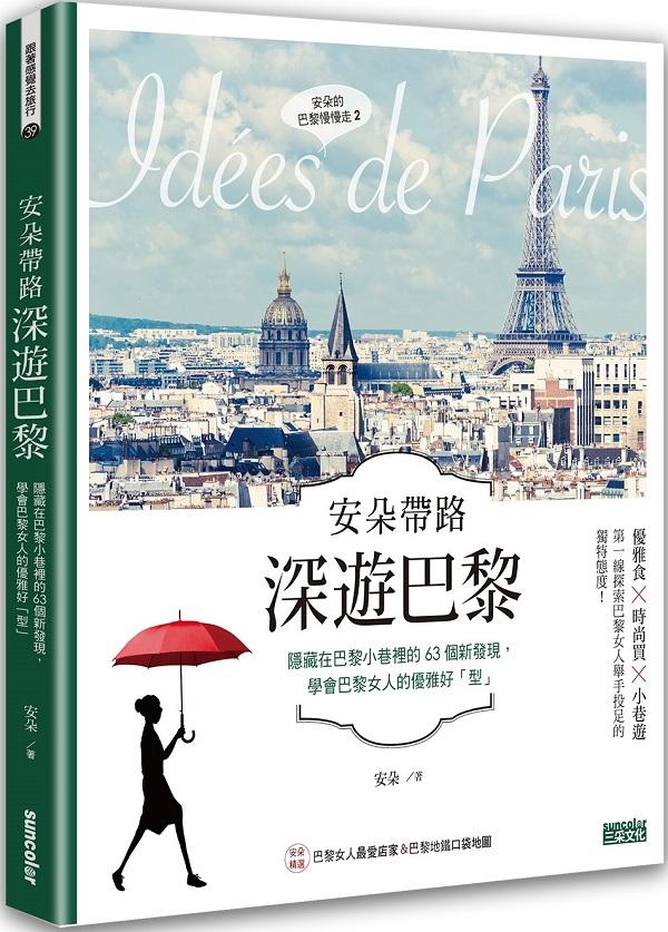 安朵帶路 深遊巴黎:隱藏在巴黎小巷裡的63個新發現,學會巴黎女人的優雅好「型」(含巴黎地鐵圖最新口袋版)