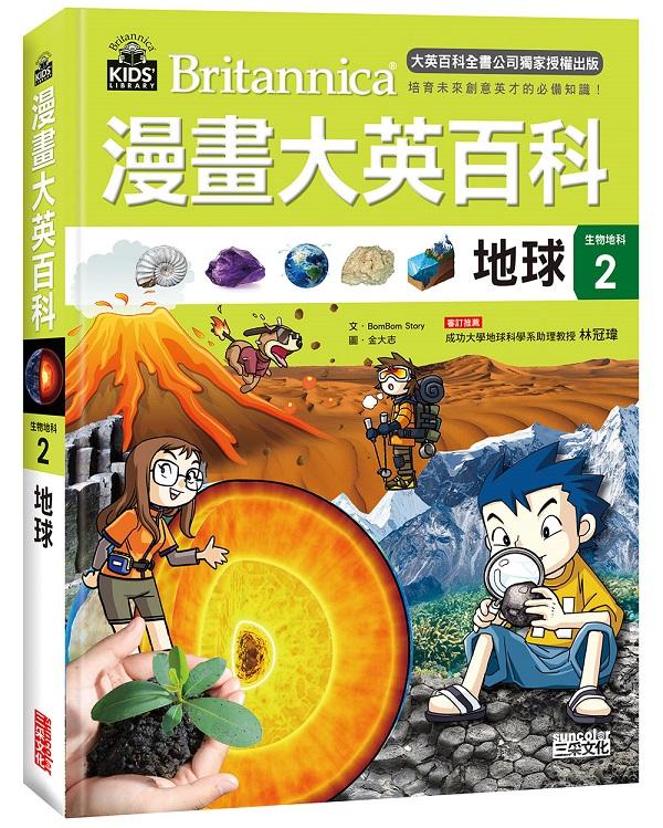 漫畫大英百科【生物地科2】:地球
