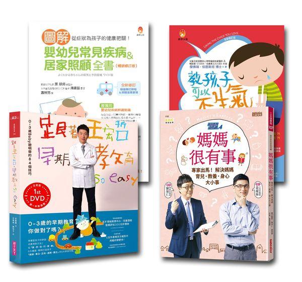 解決媽媽育兒大小事大全(4冊)