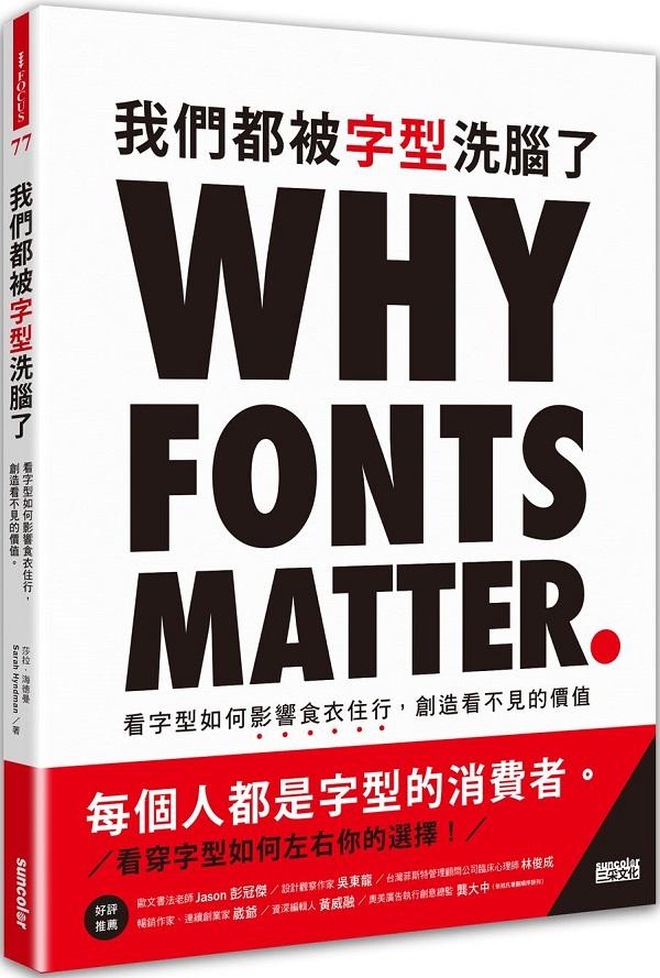 我們都被字型洗腦了:看字型如何影響食衣住行,創造看不見的價值