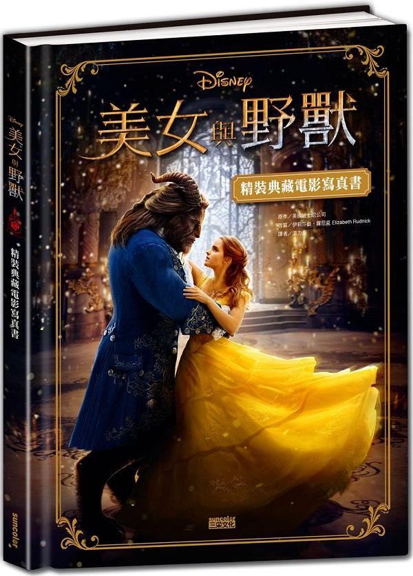 美女 與 野獸 中文 版 電影