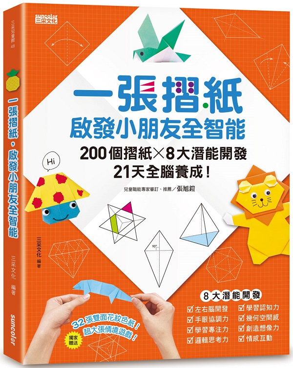 一張摺紙,啟發小朋友全智能:200個摺紙╳8大潛能開發╳21天全腦養成!
