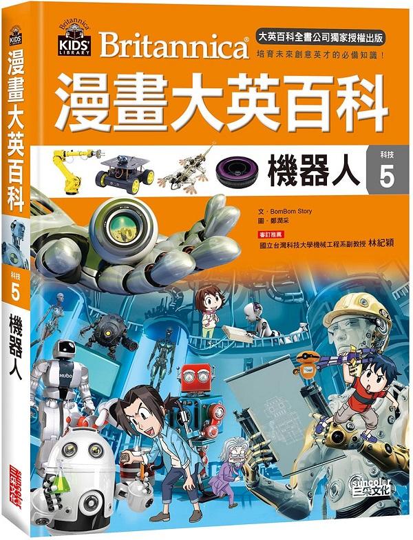 漫畫大英百科【科技5】:機器人