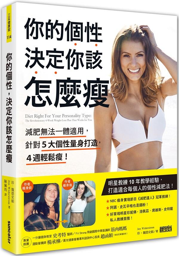 你的個性,決定你該怎麼瘦:減肥無法一體適用,針對五大個性量身打造,四週輕鬆瘦!