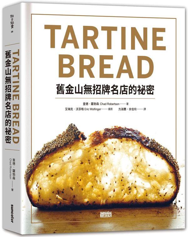 TARTINE BREAD:舊金山無招牌名店的祕密