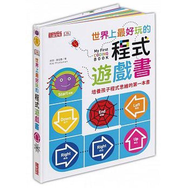 世界上最好玩的程式遊戲書