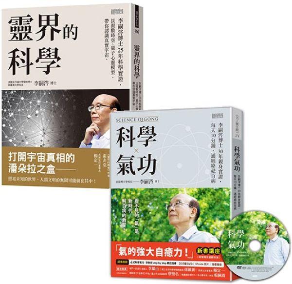 李嗣涔博士「科學世界」(2冊)