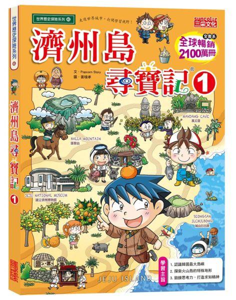 濟州島尋寶記1