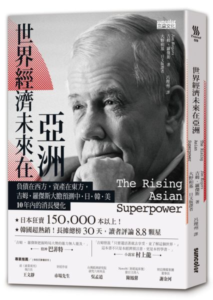 世界經濟未來在亞洲:負債在西方,資產在東方,吉姆‧羅傑斯大膽預測中‧日‧韓‧美10年內的消長變化