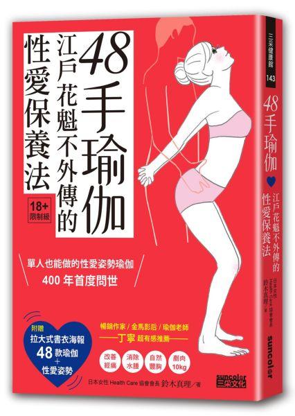 48手瑜伽:江戶花魁不外傳的性愛保養法【限量收藏:47╳38cm書衣海報,一覽48款瑜伽+性愛姿勢】