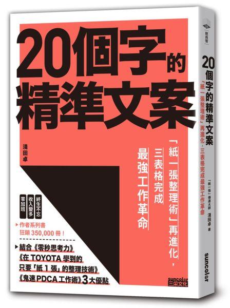 20個字的精準文案:「紙一張整理術」再進化,三表格完成最強工作革命
