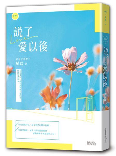 【戀物語1】說了愛以後(2021新修收藏版)