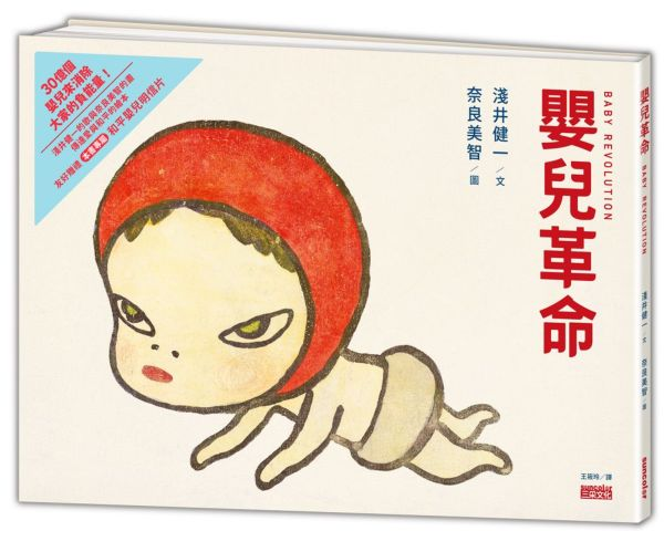 嬰兒革命:奈良美智x淺井健一合作繪本(友好加贈和平嬰兒明信片)