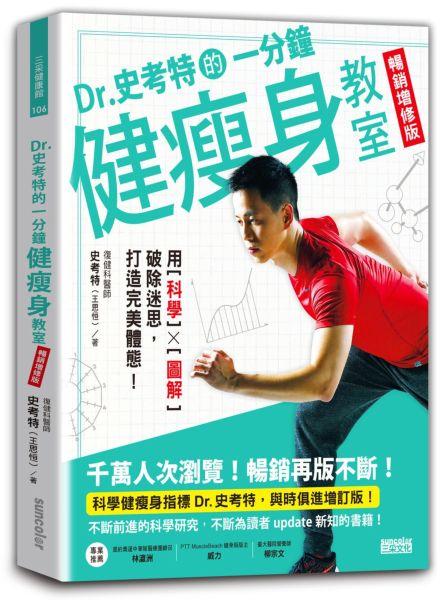 Dr.史考特的一分鐘健瘦身教室【暢銷增修版】:用科學╳圖解破除迷思,打造完美體態!