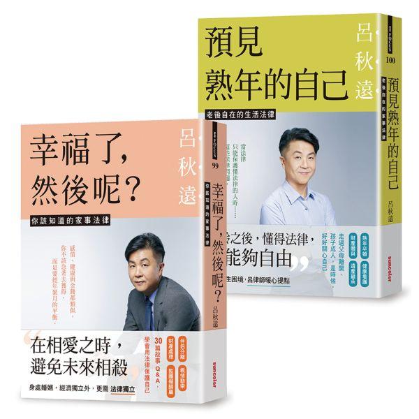 呂律師寫給你的生活法律書【雙書版:幸福了,然後呢?+ 預見熟年後的自己】(贈:暖心叮嚀書籤組)