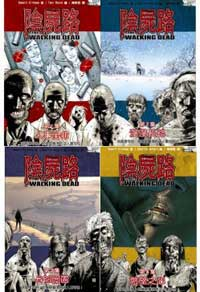 陰屍路漫畫(1-4集)