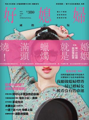 好媳婦國際中文版:第一次結婚就該懂的事,媳婦燈塔宅女小紅的婚姻開釋特集