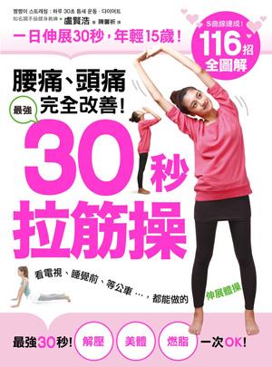 腰痛、頭痛完全改善!最強30秒「拉筋操」:116招全圖解,一日伸展30秒,年輕15歲,看電視、睡覺前、等公車都能做的活力伸展操!