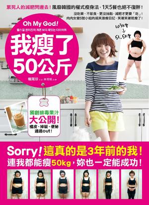 Oh My God!我瘦了50公斤:沒吃藥、不節食、更沒抽脂,減肥才更要「吃」!肉肉女變S號小姐的搞笑激瘦日記,笑著笑著就瘦了!