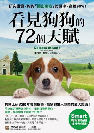 看見狗狗的72個天賦 :最多狗主人想問的愛犬知識,狗博士研究50年專業解答!